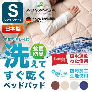 メルクロス アドバンサ 洗える吸水速乾抗菌防臭ベッドパット シングル 17980BZ10 1枚|sankeishop