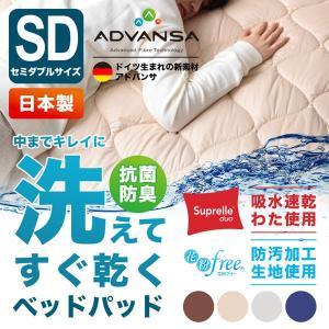 メルクロス アドバンサ 洗える吸水速乾抗菌防臭ベッドパット セミダブル 17980BZ12 1枚|sankeishop