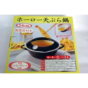 ホーロー鍋 『ホーロー天ぷら鍋 (温度計付)』 IH対応 富士ホーロー sankitrd