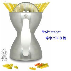 【送料無料】ステンレス製 節水パスタ鍋 『 ニューパスタポット 』 IH対応(100-200V) 日本製|sankitrd