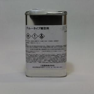 ブルータイプ離型剤 1kg|sankiweb