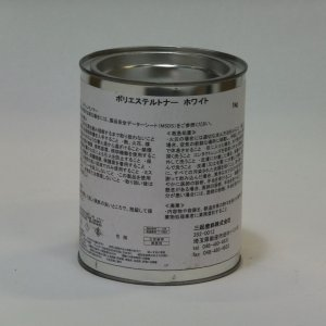 FRP用 ポリエステルトナー ホワイト 1kg|sankiweb