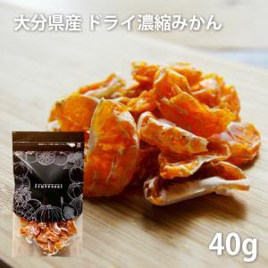 ドライフルーツ 無添加 国産 砂糖不使用 濃密みかん 100...