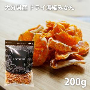 ドライフルーツ 無添加 国産 砂糖不使用 濃密みかん 200...