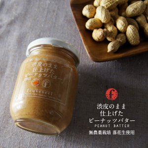 「渋皮のまま仕上げたピーナッツバター」シリーズは落花生の栽培から焙煎・加工まで一貫して行う 生産者の...