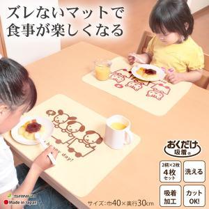 おくだけで動かない お食事マット ランチョンマット 4枚セットおくだけ吸着 洗える サンコー 動物柄 |sanko-online