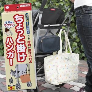 ベビーカーちょっと掛けハンガー ベビーカーフック 荷物かけ サンコー|sanko-online