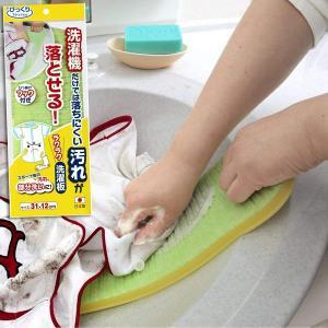 ラクラク洗濯板 2枚入 手洗い 板 クリーナー びっくりフレッシュ サンコー|sanko-online