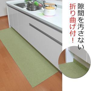 洗える おくだけでズレない 折り曲げ付キッチンマット 3枚入 グリーン おくだけ吸着 サンコー sanko-online
