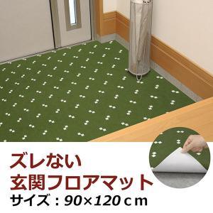 おくだけでズレないマット 玄関フロアシート ブロック 洗える 汚れ防止 おくだけ吸着 サンコー|sanko-online