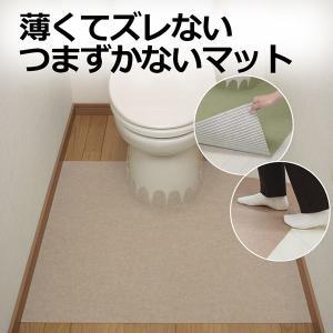 おくだけでズレない トイレマット トイレルームカーペット 2枚合わせ 洗える おくだけ吸着 サンコー |sanko-online