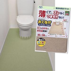 トイレマット カーペット おしゃれ ロング 北欧 洗える アンモニア臭 消臭 日本製 おくだけ吸着 サンコー 滑り止め|sanko-online