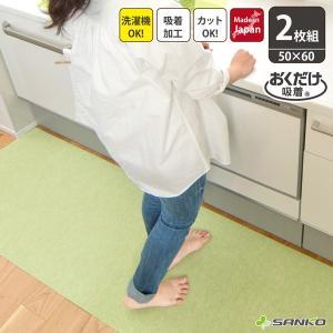 洗える ズレない キッチンマット バリアフリーマット 無地2枚 1枚 50×60cm おくだけ吸着 サンコー sanko-online