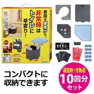 ポータブルトイレ コーナー型トイレ 防災  災害用 非常用簡易トイレ 椅子にもOK サンコー|sanko-online