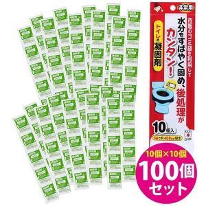 トイレ 凝固剤のみ 100個入 日本製 防災 災害用 簡易 ポータブル 震災 断水 携帯用 非常用 サンコー|sanko-online
