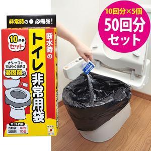 トイレ非常用袋 50回分  災害 防災 断水 ポータブルトイレ 水無しで使えるトイレ サンコー|sanko-online