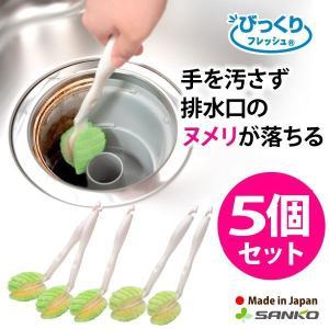 排水口クリーナー 3個セット キッチン ブラシ スポンジ ヌメリ 汚れ シンク 日本製 びっくりフレッシュ サンコー|sanko-online