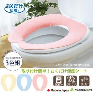 便座カバー 貼る 洗える おしゃれ 消臭 ベンザシート3色組 O型 U型 洗浄暖房型 洗濯 アンモニア 日本製 おくだけ吸着 サンコー ずれない|sanko-online