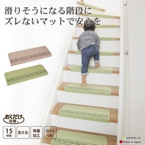 ズレない コーナー付階段マット スベリ止め付 15枚組 おくだけ吸着 サンコー|sanko-online