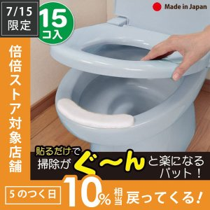 トイレ用品 おしっこ吸い取りパット 15個入 便器 便所 掃除 時短 簡単 飛び散り防止 飛散 貼る...