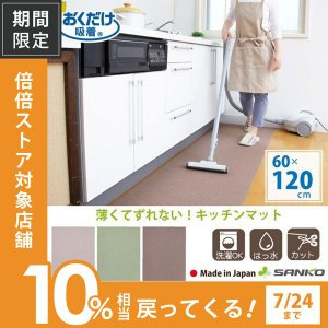 キッチンマット 撥水 おしゃれ おすすめ 60×120 おくだけ吸着 サンコー 日本製 北欧|sanko-online
