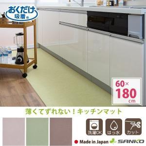 キッチンマット 洗える おしゃれ おすすめ 撥水 日本製 60×180 おくだけ吸着 サンコー 滑り止め|sanko-online