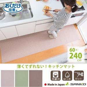 キッチンマット 撥水 おしゃれ 北欧 おすすめ 60×240 おくだけ吸着 サンコー 滑り止め|sanko-online