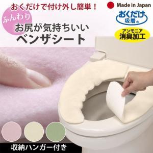 カテキン入ふんわりベンザシート 便座シート 無地 取り付け簡単 洗える おくだけ吸着 サンコー|sanko-online