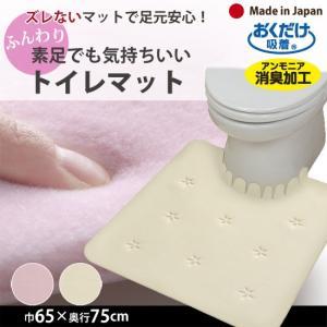 動かない ふんわりトイレマット L 無地 ズレない 洗える おくだけ吸着 サンコー|sanko-online