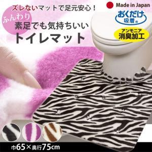 動かない  ふんわりトイレマット L ゼブラ  ズレない 洗える 気持ちいい おくだけ吸着 サンコー|sanko-online