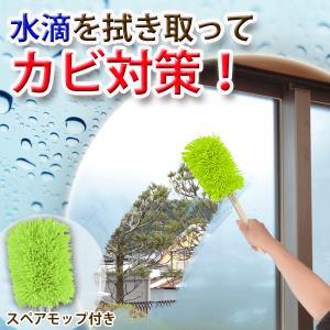 窓結露ふきモップスペア付 カビ対策 洗える 替えモップ付 両面使える しなる 柄付 サンコー|sanko-online