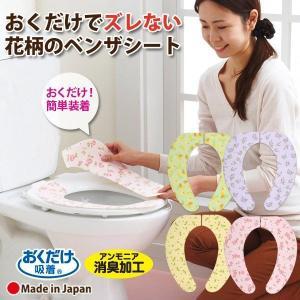 便座カバー 貼るタイプ おしゃれ O型 U型 洗える ずれないベンザシート 1組 花柄 洗える カットOK おくだけ吸着 サンコー|sanko-online