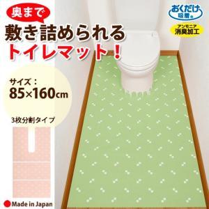 ズレないトイレマット トイレ敷き詰めマット ブロック 洗える 消臭  おくだけ吸着 サンコー |sanko-online