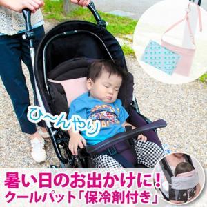 冷えクールパット カバー付  保冷剤 熱冷まし ピンク サンコー CL29|sanko-online