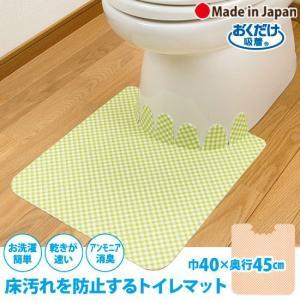 ズレないトイレマット トイレガードマット チェック 汚れ防止 洗える 消臭 つまずかない おくだけ吸着 サンコー|sanko-online