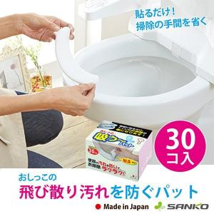 トイレ 使い捨て 掃除 飛び散り 対策 おしっこ吸うパット 30個入 便器 便所 床 時短 簡単 飛散防止 貼るだけ 汚れ 尿 子供 高齢者 サンコー|sanko-online