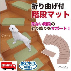階段 滑り止め マット 階段マット 北欧 おしゃれ 犬 折り曲げ付階段マット 15枚組 おくだけ吸着 サンコー ずれない|sanko-online