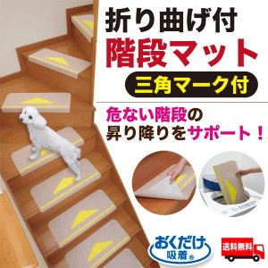 階段 マット おしゃれ ペット 犬 折り曲げ 滑り止め 洗える おくだけ吸着 サンコー ずれない|sanko-online