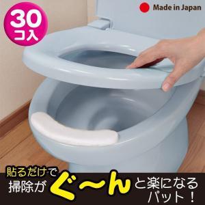 トイレ用品 おしっこ吸い取りパット 30個入 便器 便所 掃除 時短 簡単 飛び散り防止 飛散 貼るだけ 汚れ 尿 子供 高齢者 サンコー|sanko-online