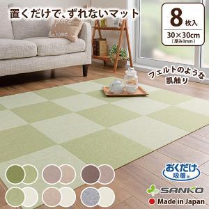 タイルマット カーペット 床暖房対応 すべらない ジョイント フラットタイプ おくだけ吸着 8枚入 2色組 30×30cm  サンコー 滑り止め 滑らない  ペット用にも 犬|sanko-online