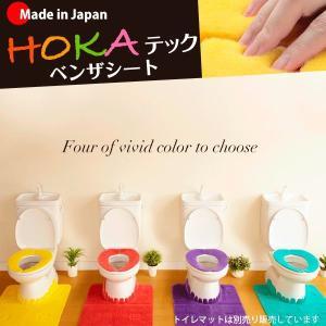 便座シート カバー 貼るタイプ HOKAテック O型 U型 洗浄暖房型 洗える 洗濯 アンモニア消臭 おしゃれ 日本製 おくだけ吸着 サンコー ずれない|sanko-online