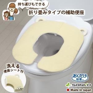 補助便座 おすすめ 収納 子供用 キッズ トイレトレーニング 折りたたみ式 携帯 人気 おまる ベビー サンコー|sanko-online