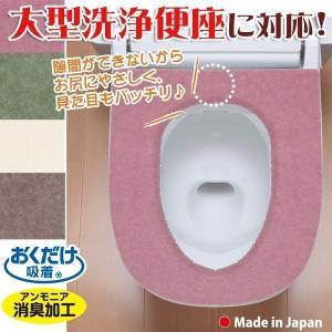 便座カバー 貼るタイプ ふかテックベンザシート 大型用 O型 U型 洗浄暖房型 洗える アンモニア消臭 おしゃれ 日本製 おくだけ吸着 サンコー|sanko-online