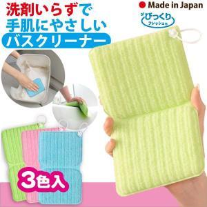 お風呂スポンジ お得用バスピカピカ3色入 掃除道具 湯アカ 洗剤不要 浴槽 湯船 エコ 洗剤いらず 日本製 びっくりフレッシュ サンコー|sanko-online