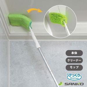 お風呂スポンジ 洗ってふきとるクリーナー モップ 天井 カビ対策 長柄 マイクロファイバー セット 洗剤不要 掃除 びっくりフレッシュ サンコー|sanko-online