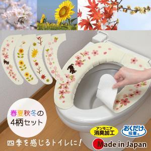 便座シート 四季のベンザシート4組入 便座カバー O型 U型 洗浄暖房型 貼る 洗える 洗濯 アンモニア消臭 おしゃれ 日本製 おくだけ吸着 サンコー|sanko-online
