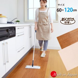 塩ビ抗菌 ズレない 床の保護 吸着フロアマット 60×120cm おくだけ吸着 サンコー sanko-online