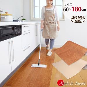塩ビ抗菌 ズレない 床の保護 吸着フロアマット 60×180cm おくだけ吸着 サンコー sanko-online