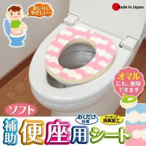 サンコー おくだけ吸着 トイレトレーニング ソフト補助便座用シート スカイ 1組|sanko-online
