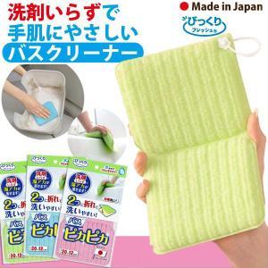お風呂スポンジ バスピカピカ クリーナー 湯アカ 洗剤不要 浴槽 湯船 浴室 掃除 エコ 子供 日本製 びっくりフレッシュ サンコー|sanko-online